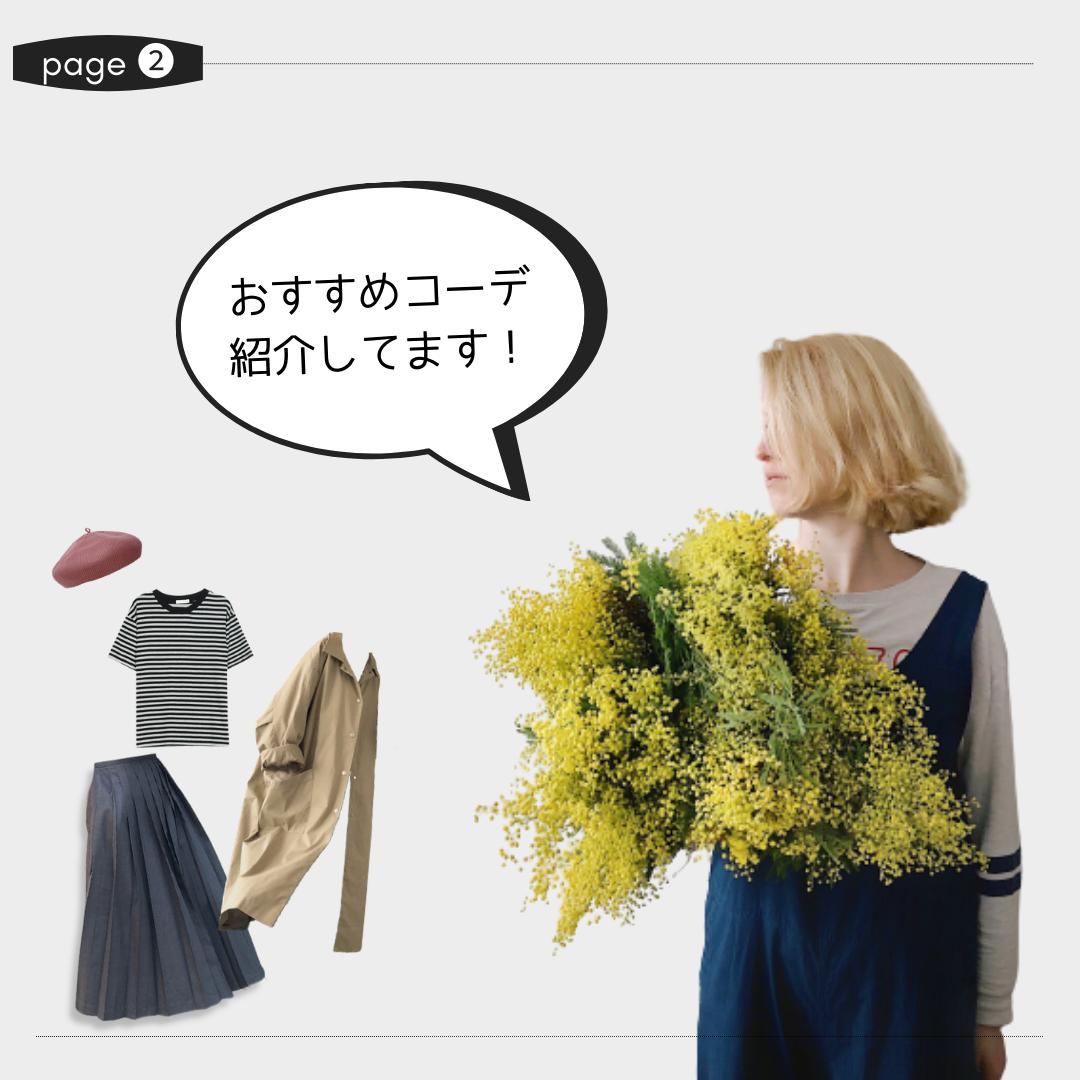 mitten おすすめ春夏コーデ紹介 Page ②