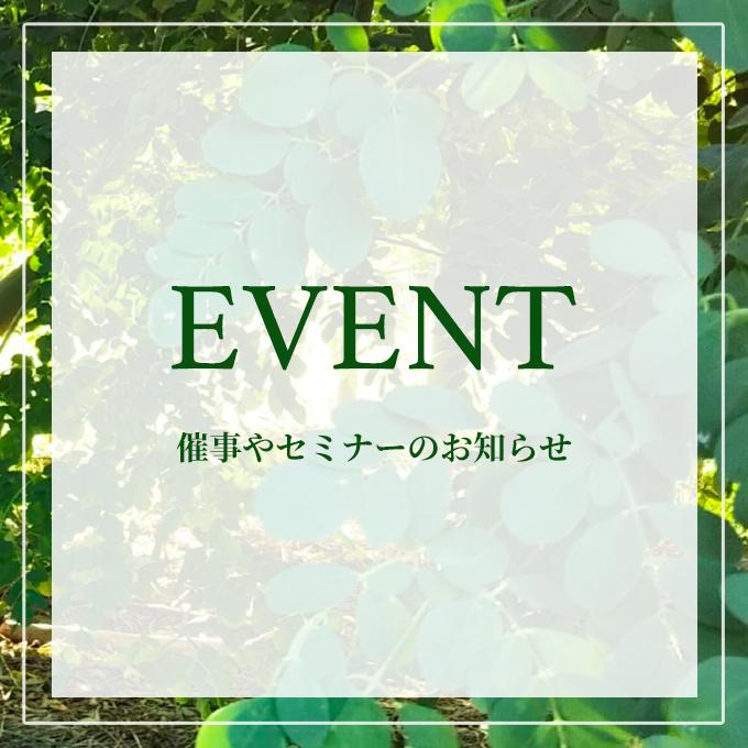 🌿イベントのお知らせ🌿  博多ファーマーズマーケット 5/19~5/22