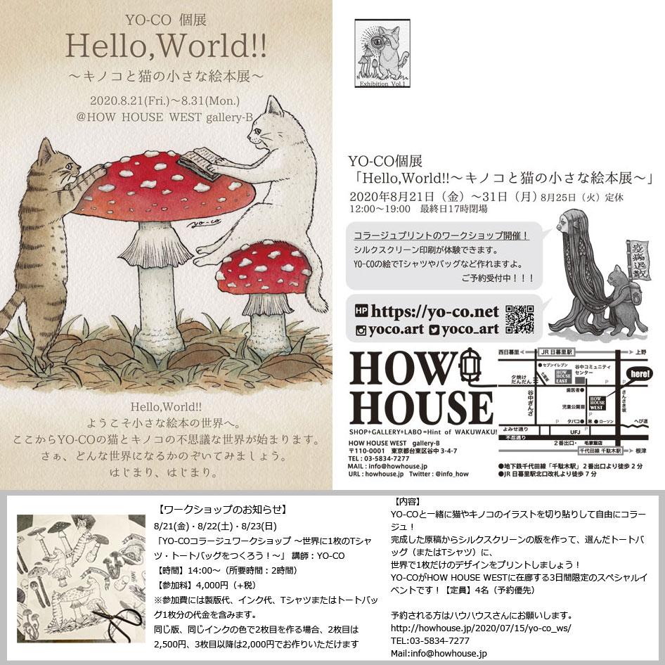 8/21~8/31 YO-CO個展 『Hello,World!!~キノコと猫の小さな絵本展~』