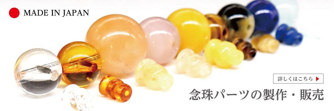 数珠パーツ(念珠道具)のご紹介 - MADE IN JAPAN