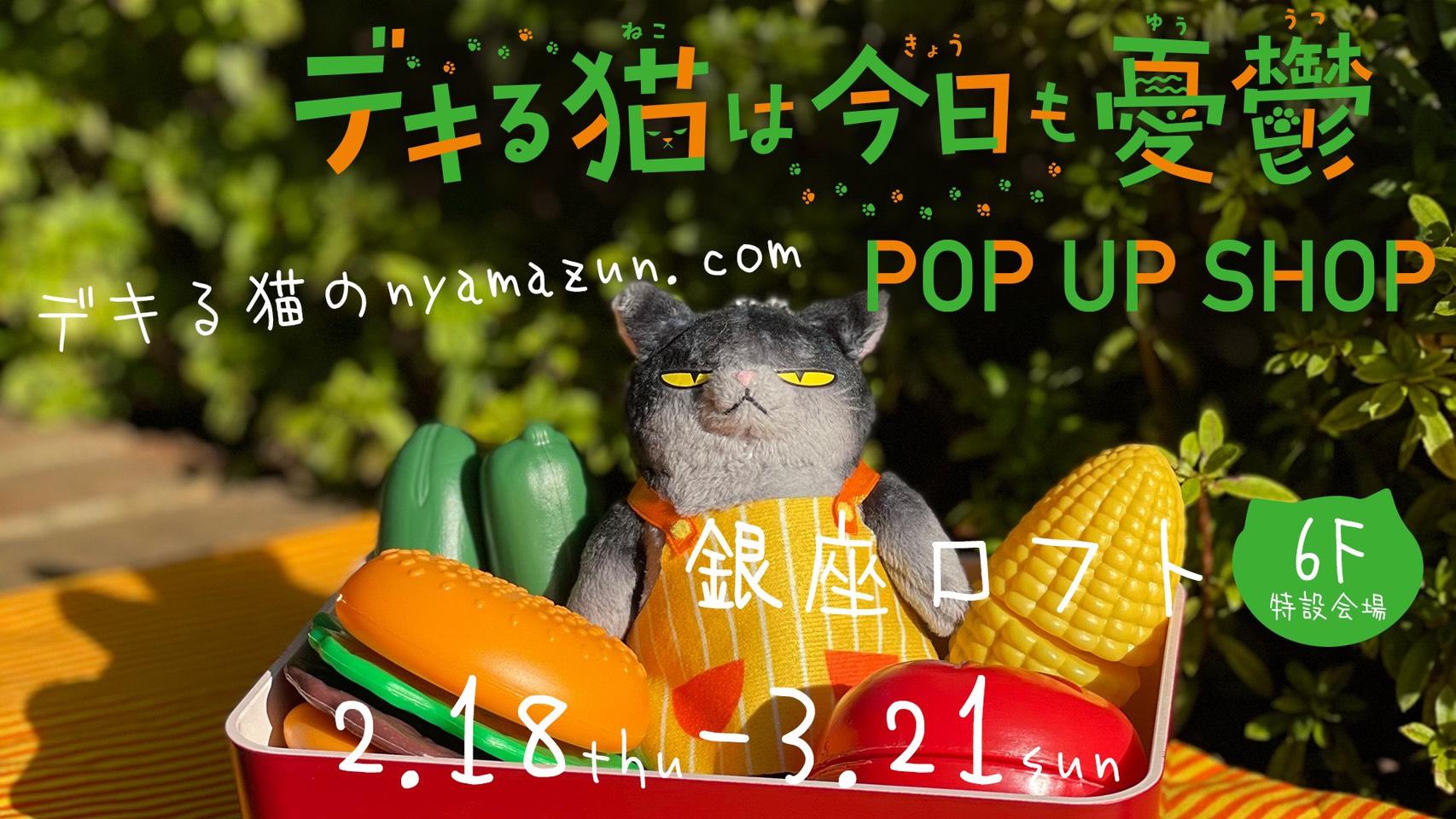「デキる猫は今日も憂鬱」 デキる猫のnyamazun.com POP UP SHOP開催決定!