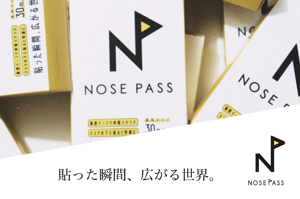 睡眠の質を高めて快適な眠りを実現する「NOSE PASS」 鼻腔を広げて鼻呼吸を楽にするアイテム