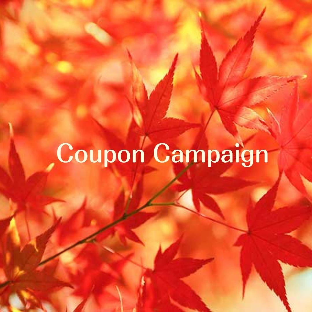 【10月15日(金)〜17日(日)期間限定!】 紅葉クーポンキャンペーン