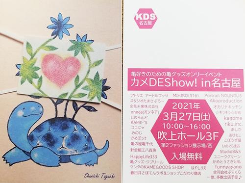 『カメDEShow! in 名古屋』出店のお知らせ