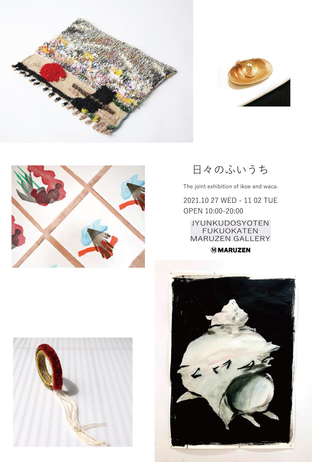 ikoe,waca二人展『日々のふいうち』at福岡