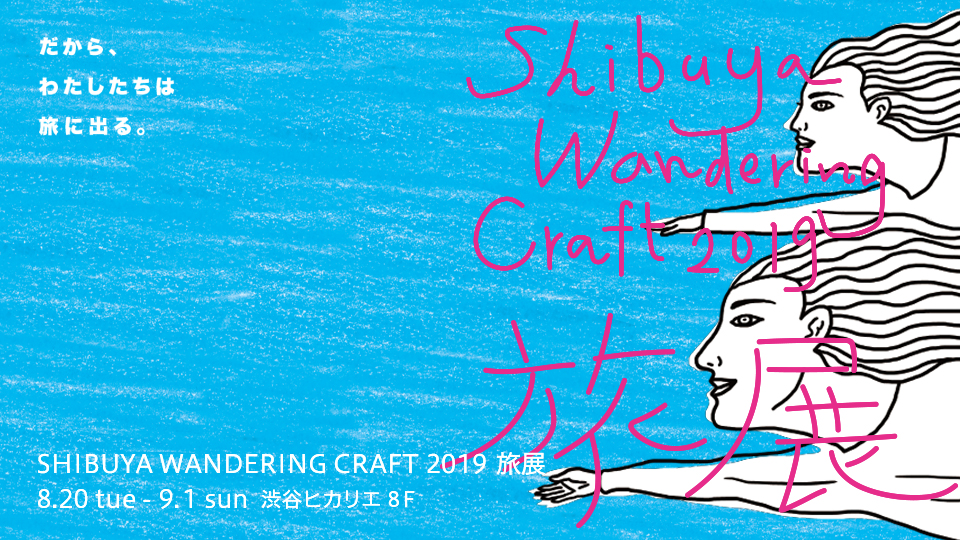 今年も渋谷ヒカリエでお会いしましょう
