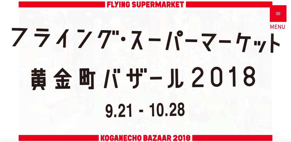 イベントの秋