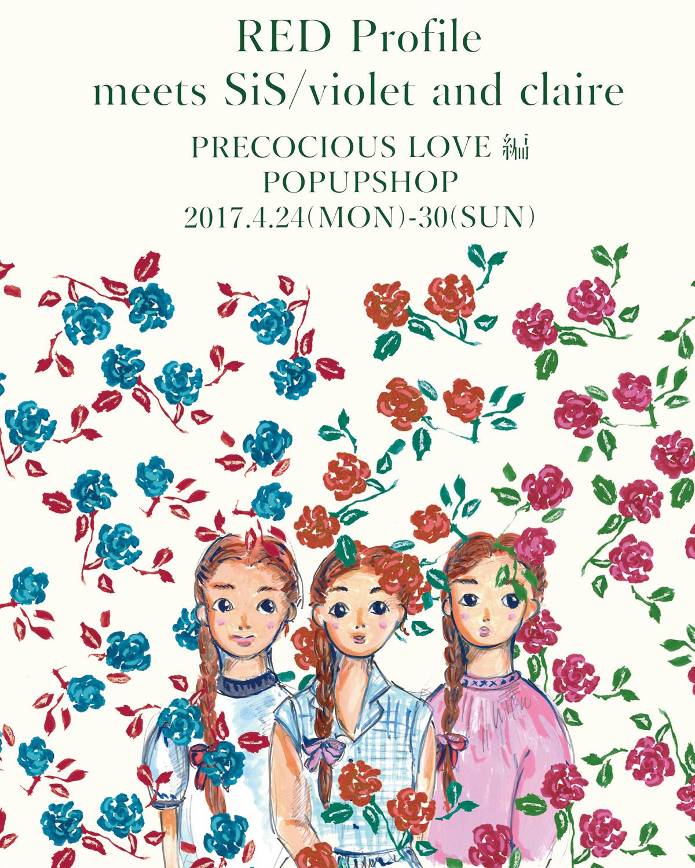 *4月イベント*RED Profile meets sis/Violet And Claire