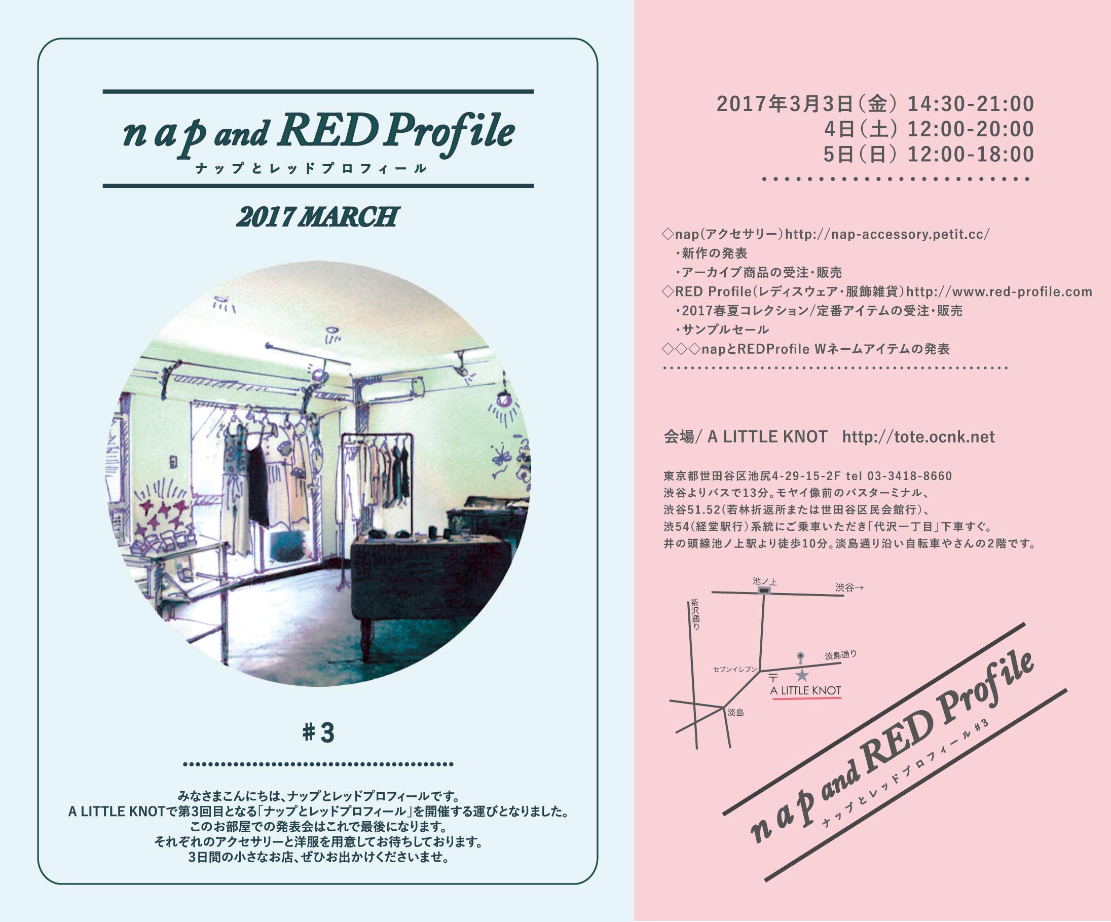 napとRED Profile at ALITTLEKNOT #3 開催のお知らせ