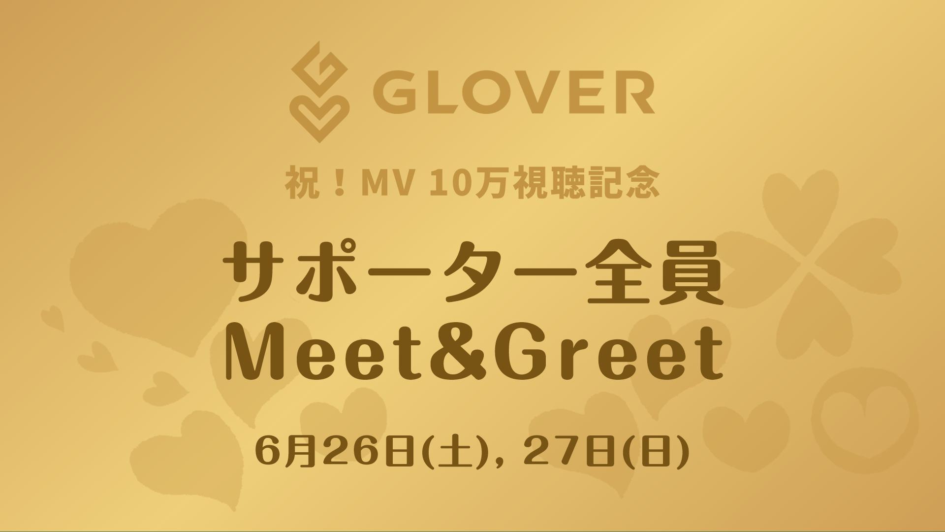「サポーター全員Meet&Greet」の応募受付を開始しました