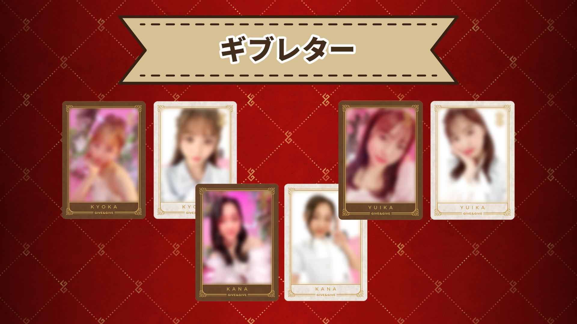 初グッズ「ギブレター」を6月28日より販売開始(サポーター特典あり)