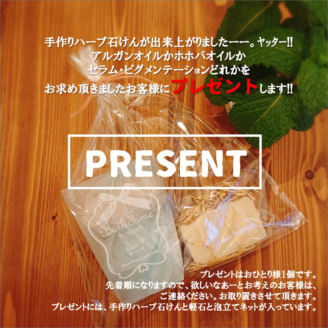 ハーブ石けんプレゼントキャンペーン開催中!!