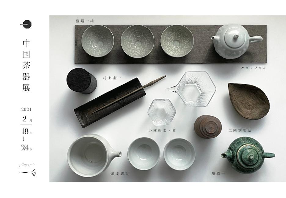『中国茶器展』 と 『中国茶会』のお知らせ