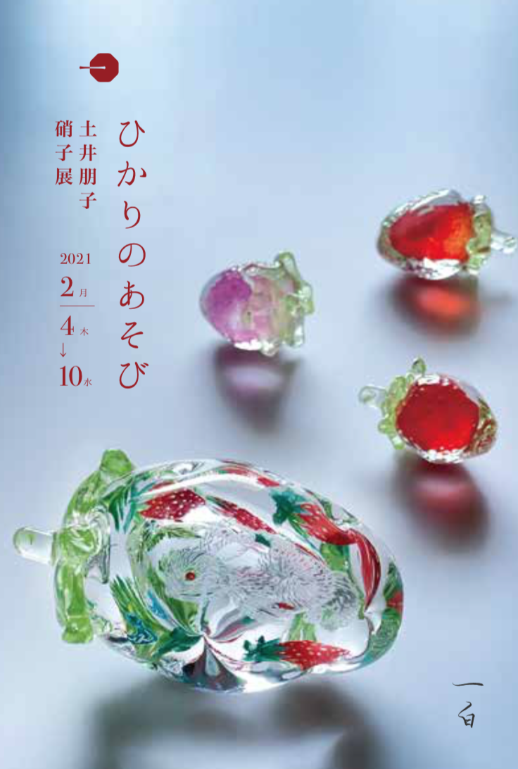 土井 朋子 硝子展   - ひかりのあそび -