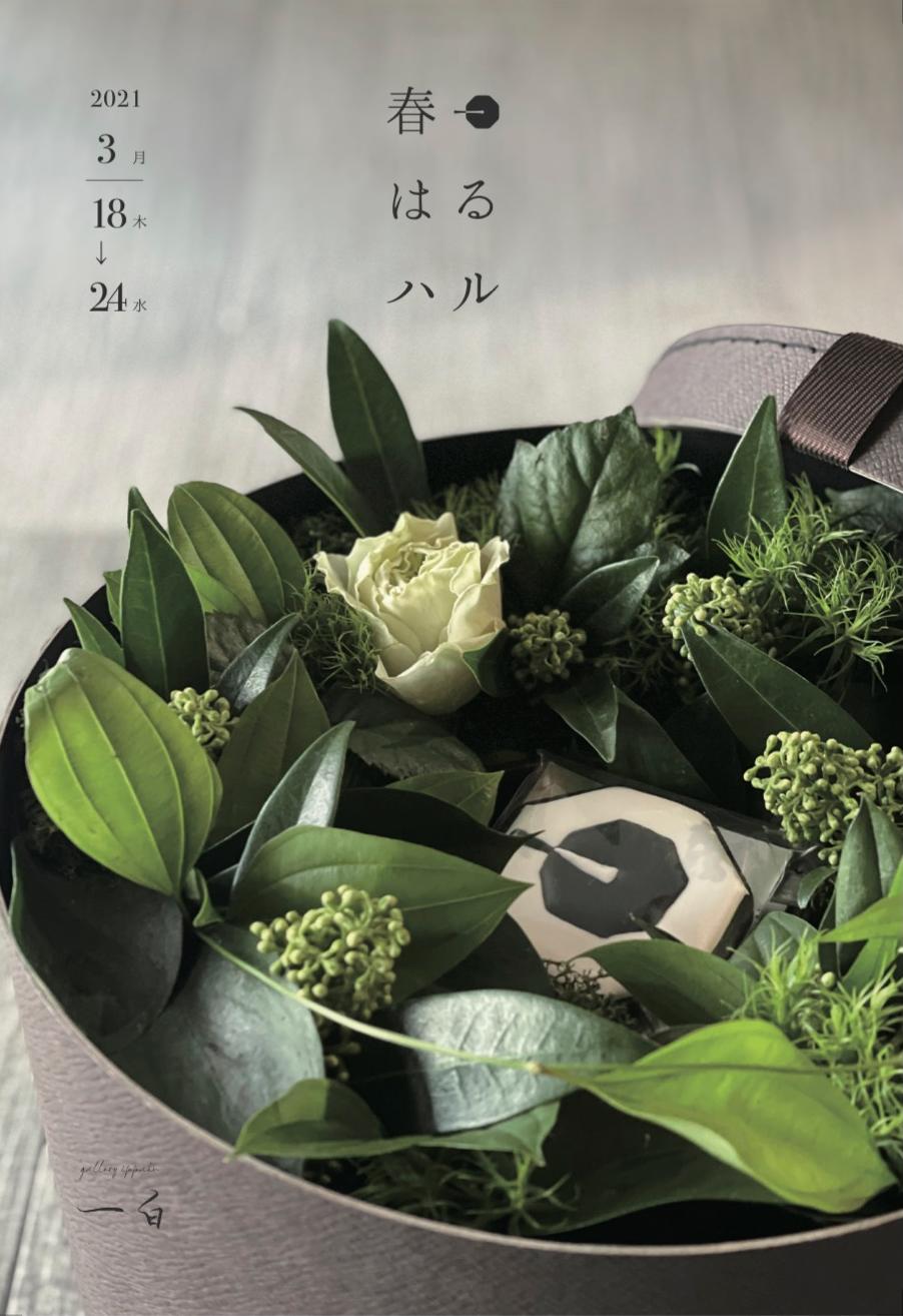 春・はる・ハル   3/18(木) - 3/24(水) 開催致します。