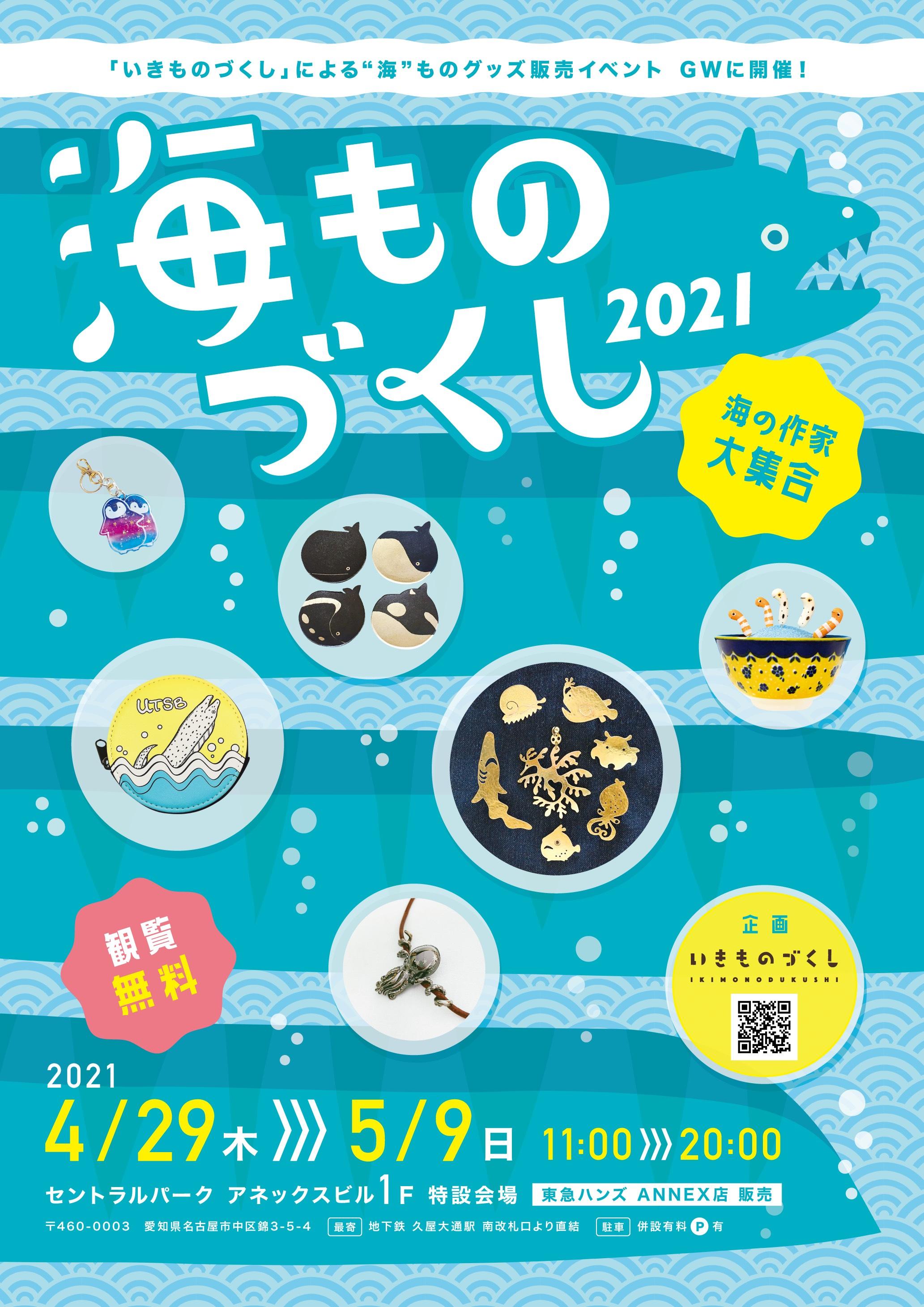4/29〜5/9  海ものづくし(委託)