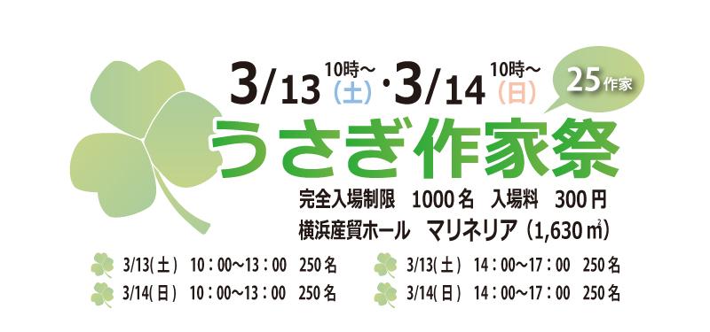 3/14,15 うさぎ作家祭