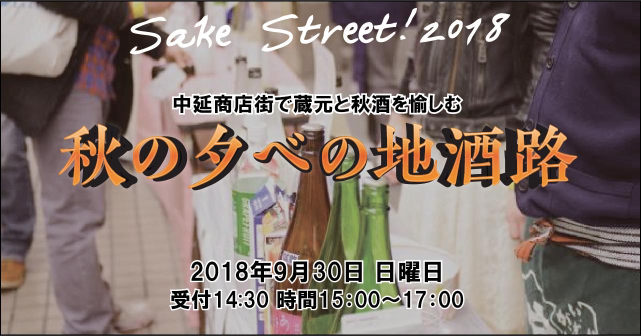 【イベント出店】「秋の夕べの地酒路」