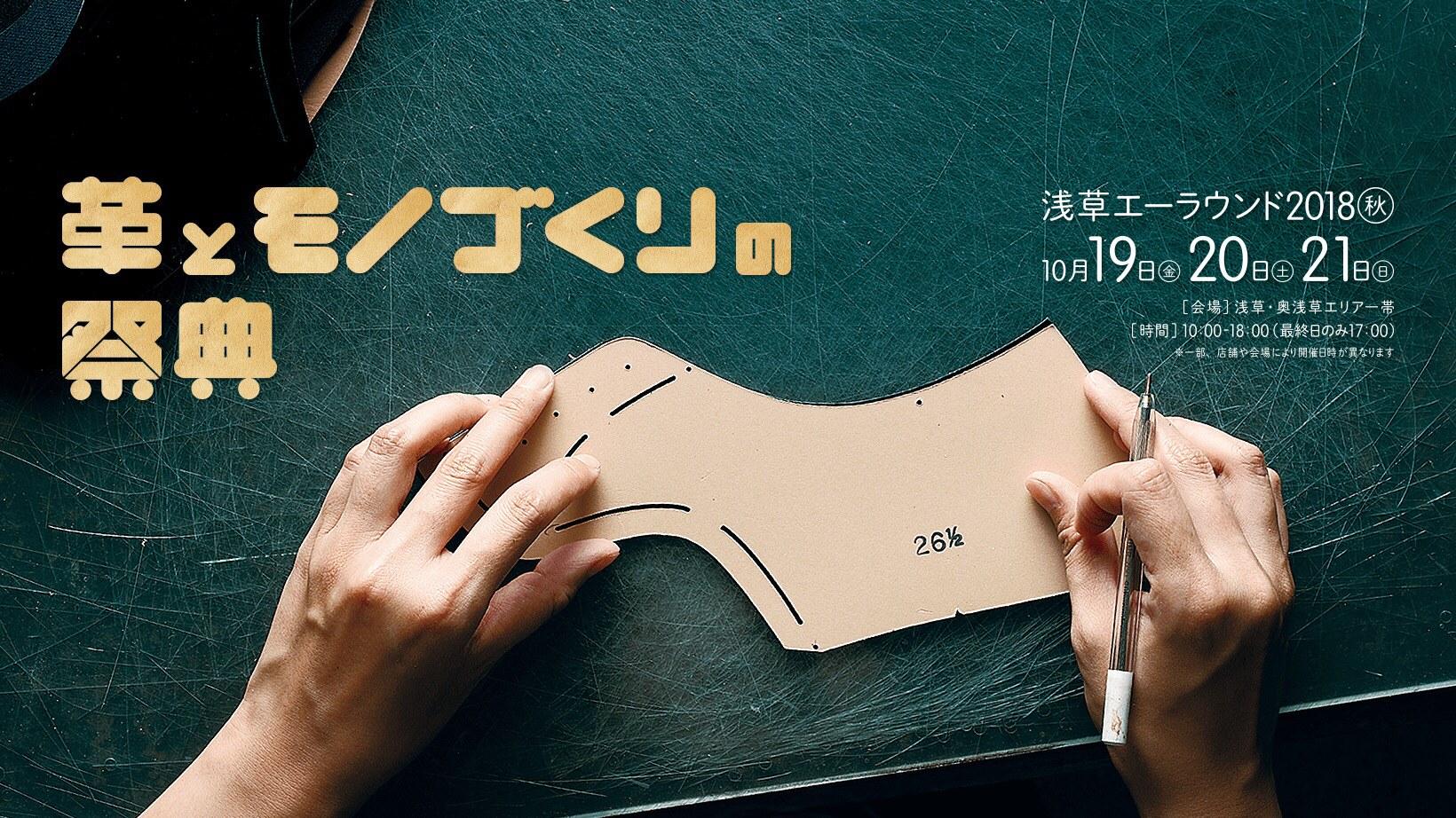 【イベント出店】革とモノづくりの祭典「浅草エーラウンド2018」
