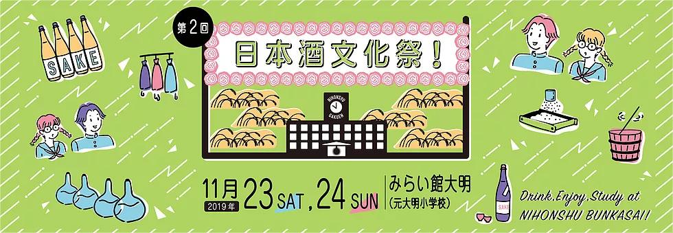 【イベント出店】日本酒を飲みながら、学び、遊び、伝え、楽しむイベント「日本酒文化祭!2019」
