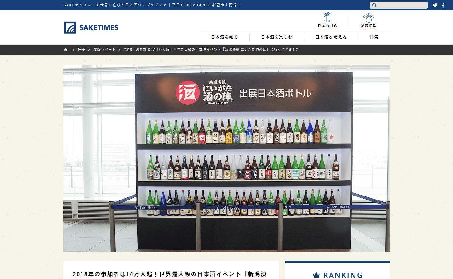 日本酒ウェブメディア「SAKETIMES」新潟淡麗 にいがた酒の陣2018レポート掲載
