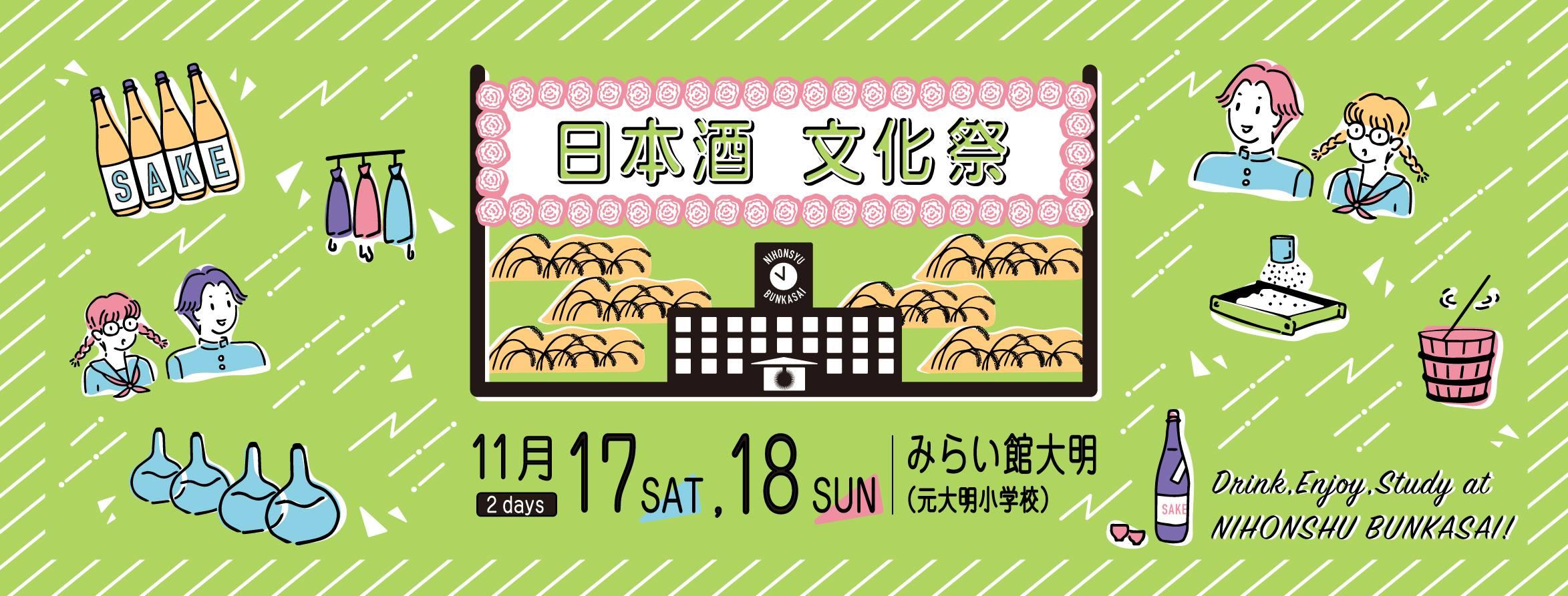 【イベント出店】日本酒を飲みながら、学び、遊び、伝え、楽しむイベント「日本酒文化祭!」