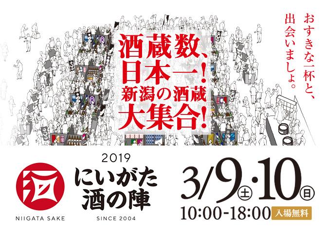 【イベント出店】「にいがた酒の陣2019」に出店