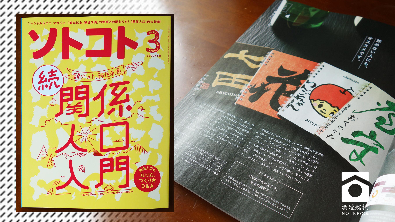 【メディア掲載】「ソトコト3月号」にて酒造銘柄ノートをご紹介いただきました