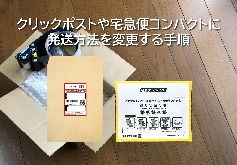 発送方法を変更して送料を抑える購入方法のご案内です。