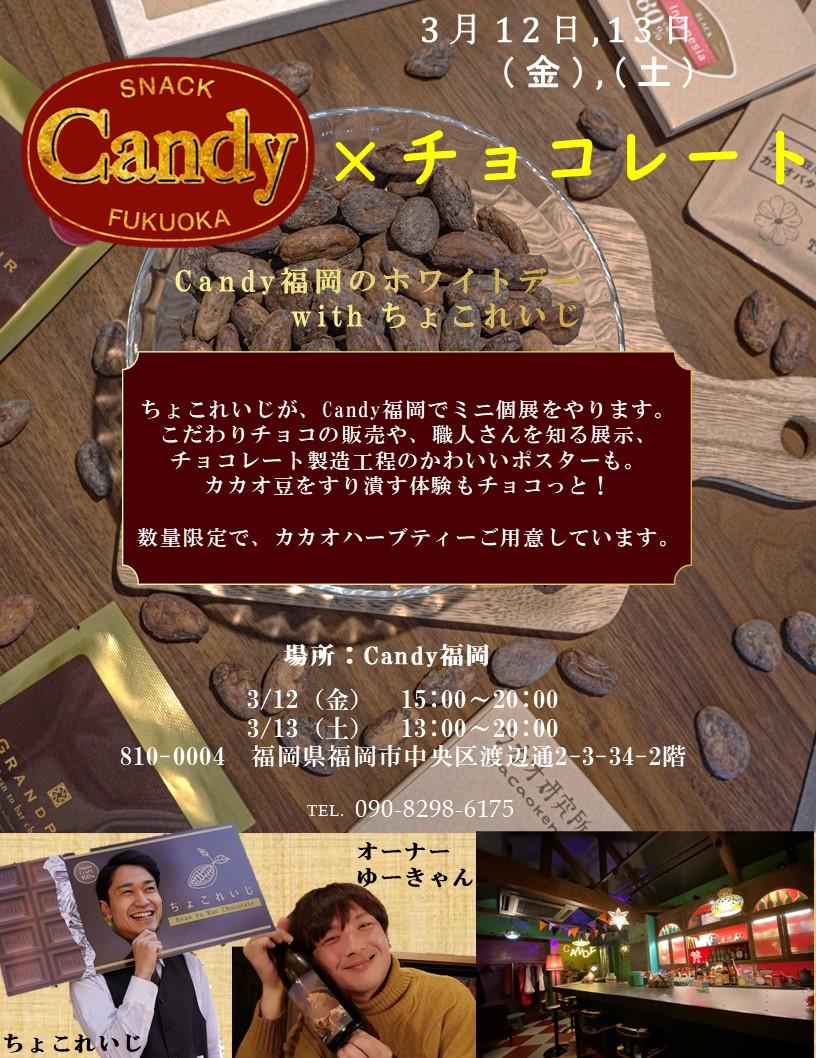 【3/12(金)3/13(土)】Candy福岡にてチョコ個展をさせて頂きます!