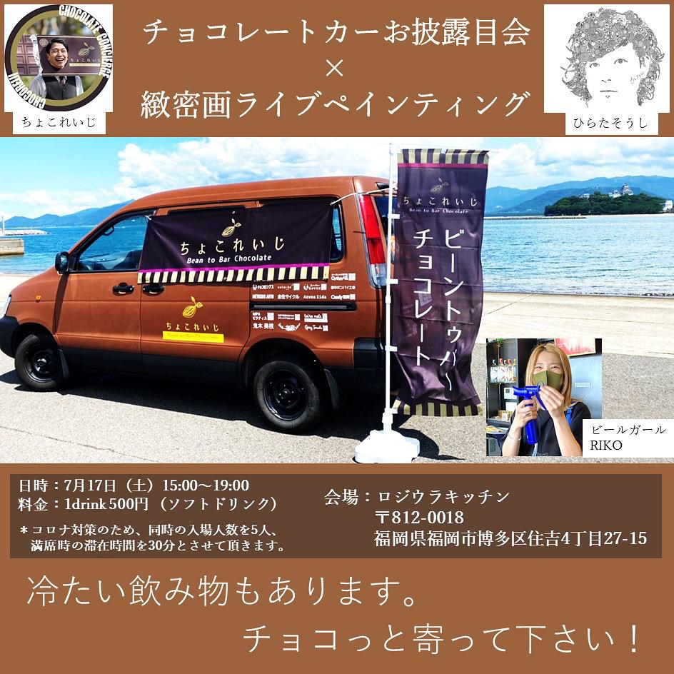 【7月17日(土)】チョコレートカーのお披露目会×緻密画ライブペイント