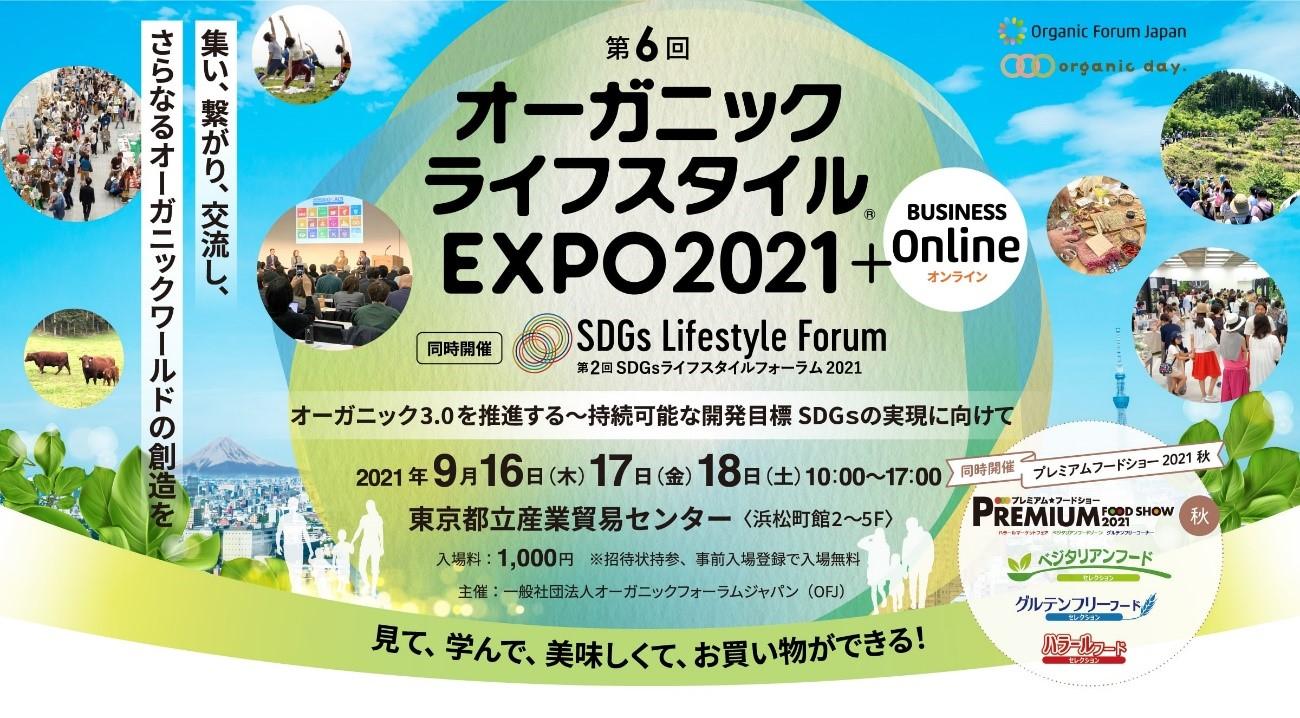 オーガニックライフスタイルエキスポ2021出店!!