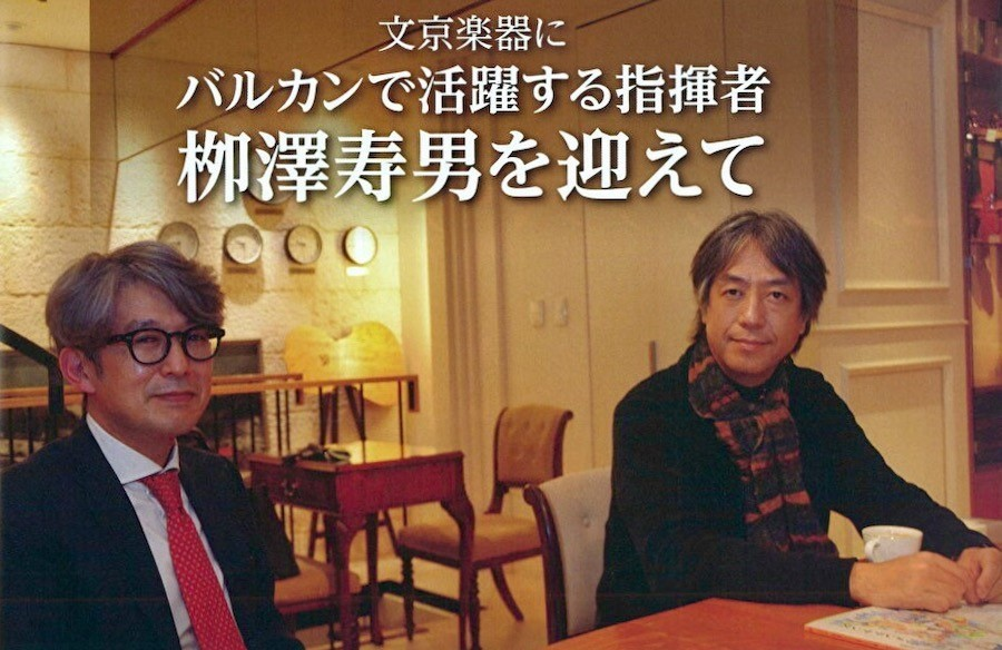 【NEWS:2021/3/9】専門誌『サラサーテ』21年4月号 指揮者 柳澤寿男先生との対談が掲載