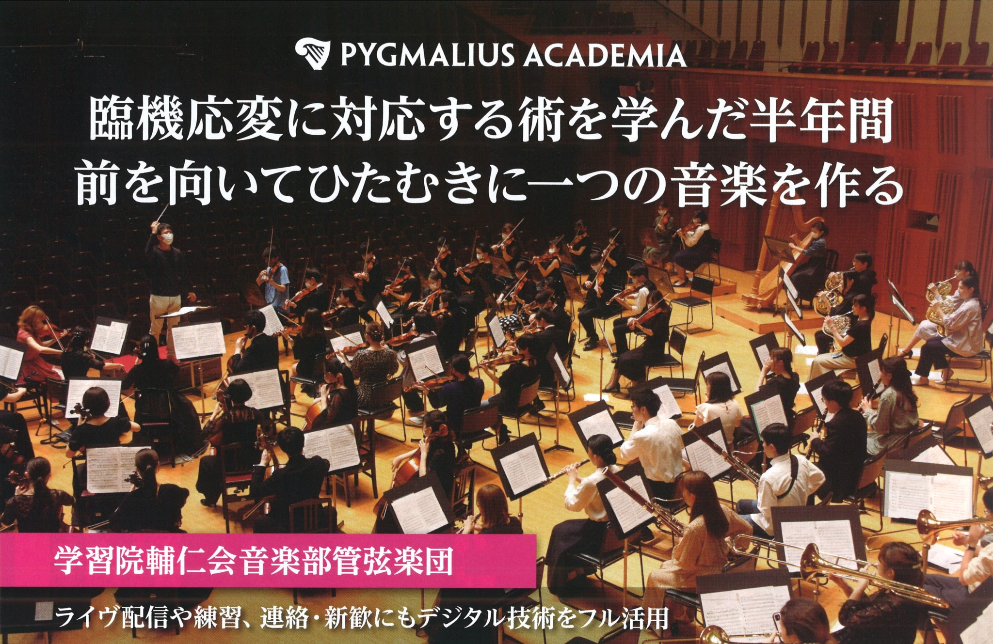 【NEWS:2021/9/1】『サラサーテ』21年10月号 学習院輔仁会音楽部管弦楽団との対談掲載