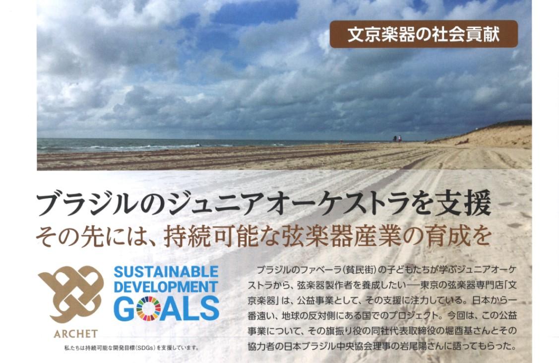 【NEWS:2020/09/04】専門誌『サラサーテ』20年10月号 ブラジルへのSDGs活動が紹介