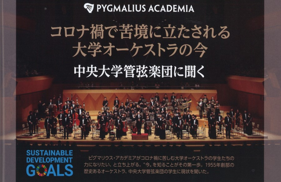 【NEWS:2020/11/04】専門誌『サラサーテ』20年12月号 中央大学管弦楽団との対談が掲載