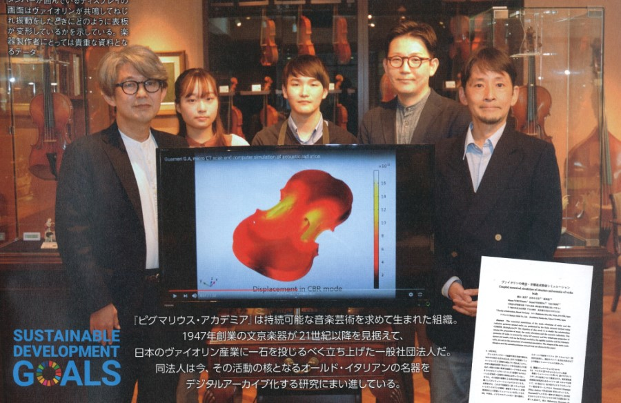 【NEWS:2021/1/7】専門誌『サラサーテ』21年2月号 明星大 横山真男教授との対談が掲載