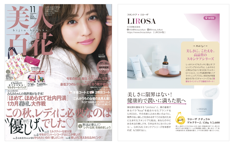 LIROSAが雑誌【美人百花】2019年11月号で紹介されました。