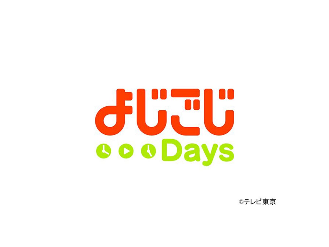 テレビ東京:よじごじDays 12/25