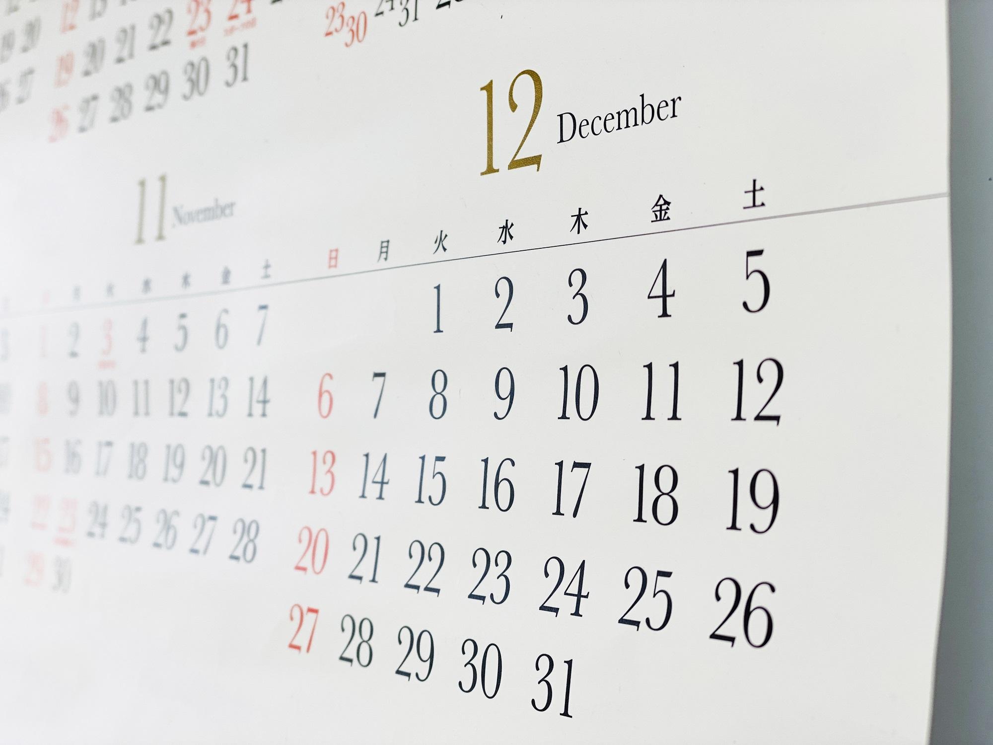 年末年始の営業時間に関するお知らせ