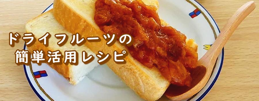ドライフルーツの簡単活用レシピ(昼食&スイーツ編)