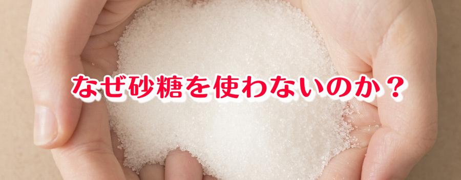 なぜ砂糖を使わないのか?
