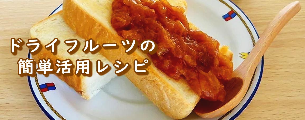 ドライフルーツの簡単活用レシピ(夕食編)