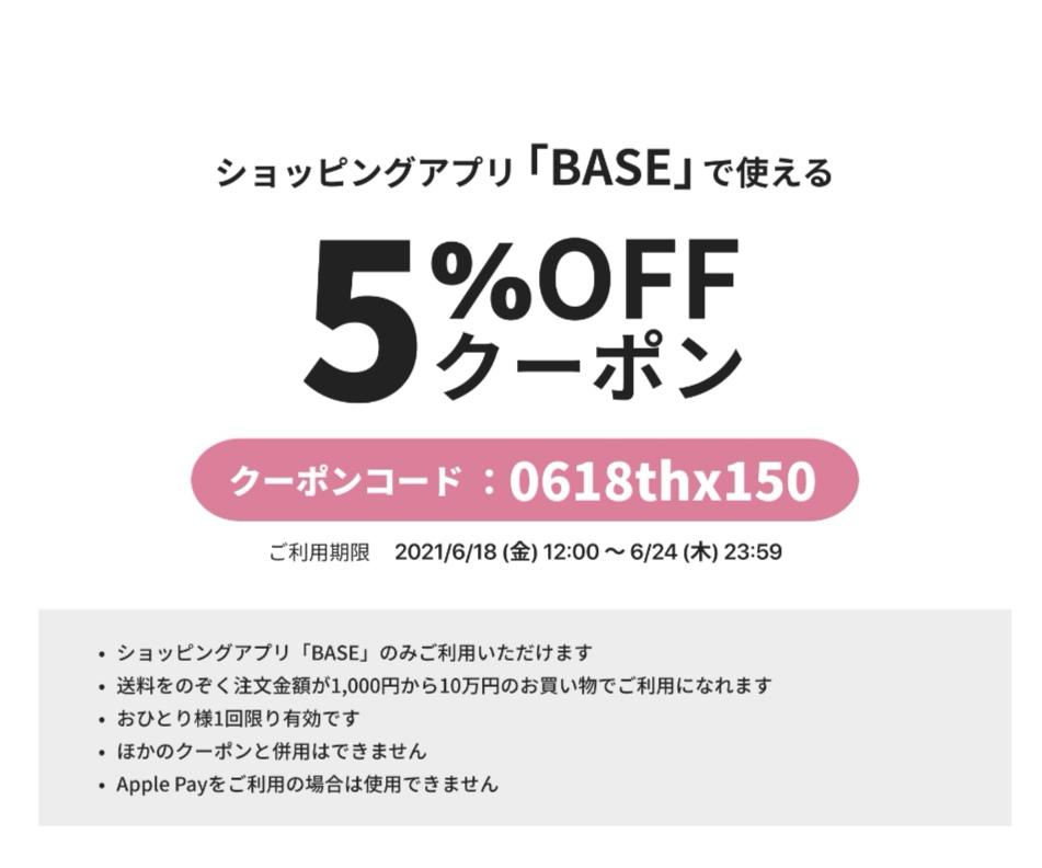 5%OFFクーポン配布中★6/18~6/24★