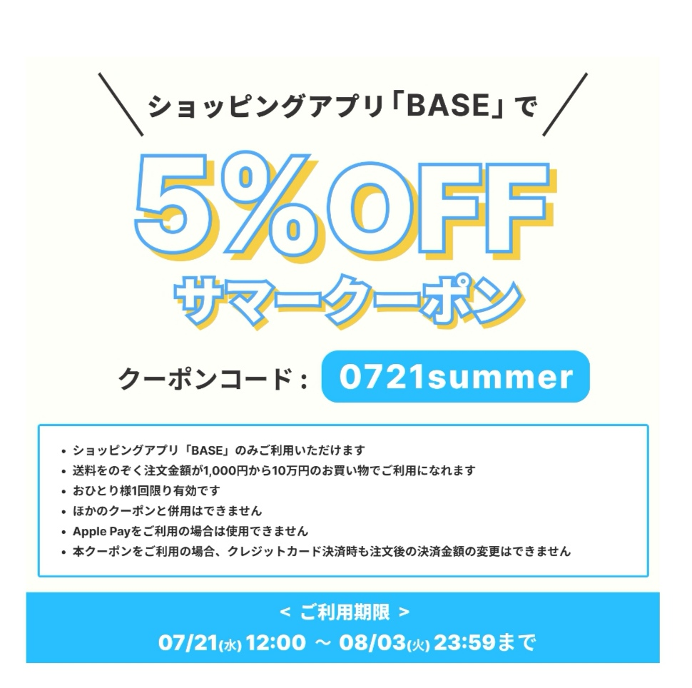 ◆BASEクーポン5%OFFクーポン7/21~8/3配布中◆