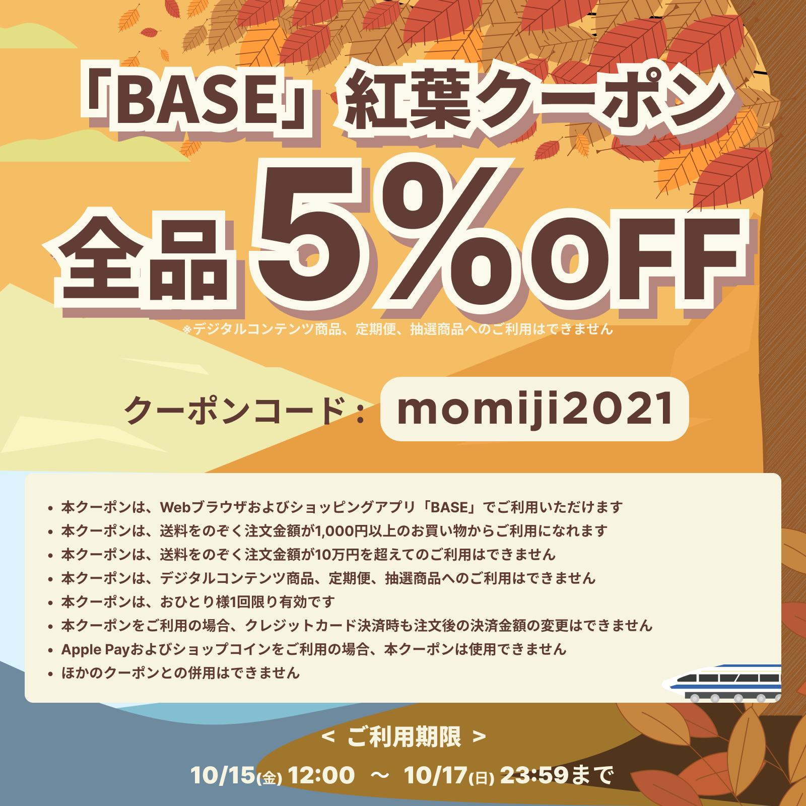 【10/15~10/17 期間限定】 「BASE」紅葉クーポンキャンペーン・お得な5%OFF