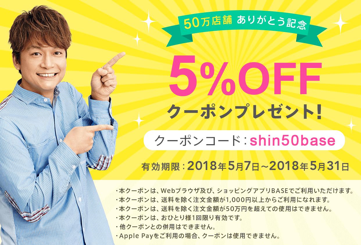 【BASE 50万店舗突破記念】5%OFFクーポンプレゼント!!! ~5月31日まで~