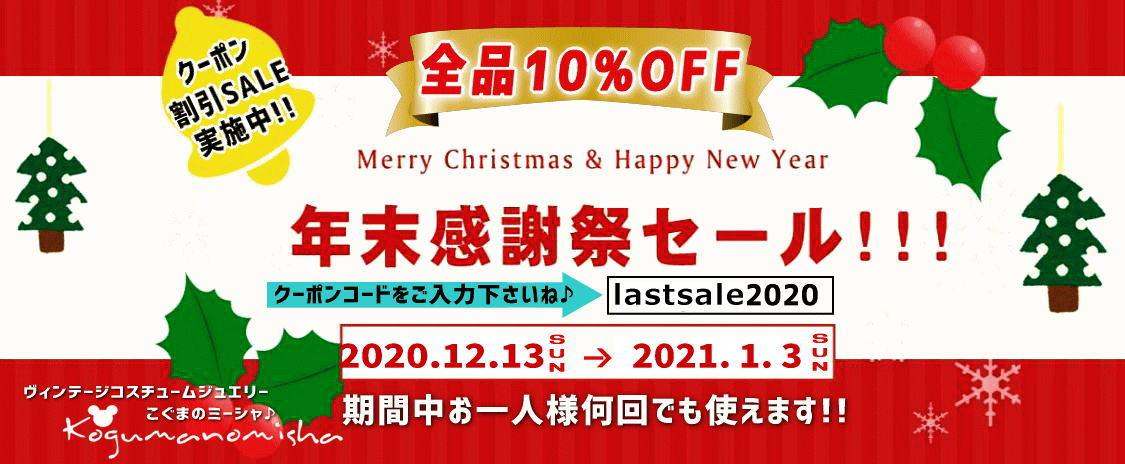 ★歳末感謝セール★全品10%OFFクーポン発行【1月3日まで開催中】