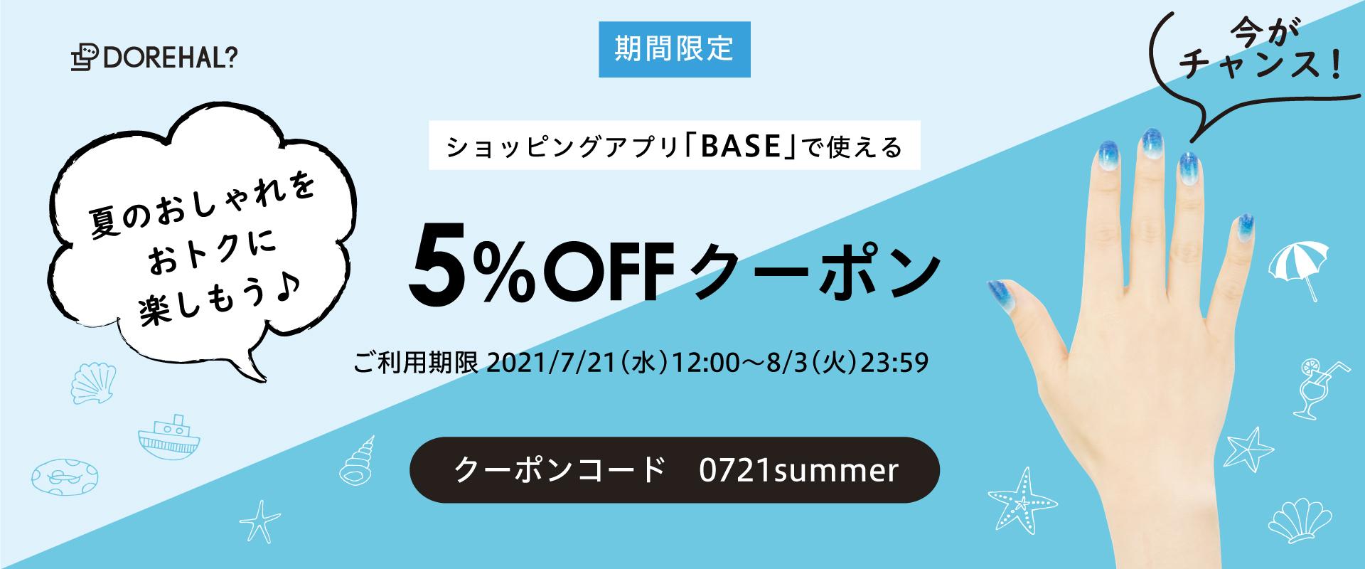【7/21 12:00~期間限定】ショッピングアプリ「BASE」で使える5%OFFクーポン配布中