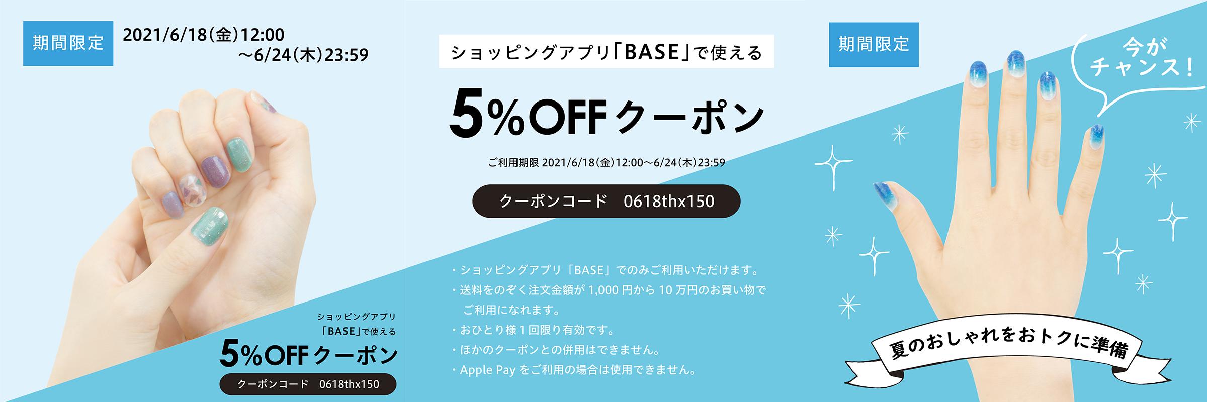 【6/18 12:00~期間限定】ショッピングアプリ「BASE」で使える5%OFFクーポン配布中